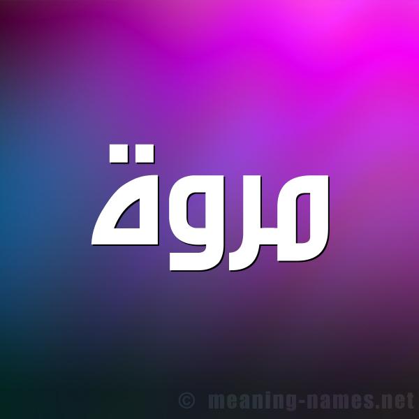 صورة اسم مروة Marwa شكل 1 صوره للإسم بخط عريض