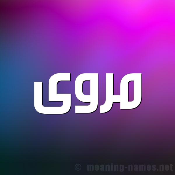 صورة اسم مروى Mrwa شكل 1 صوره للإسم بخط عريض