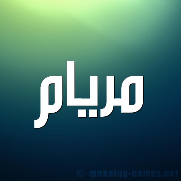 شكل 1 صوره للإسم بخط عريض صورة اسم مريام MRIAM