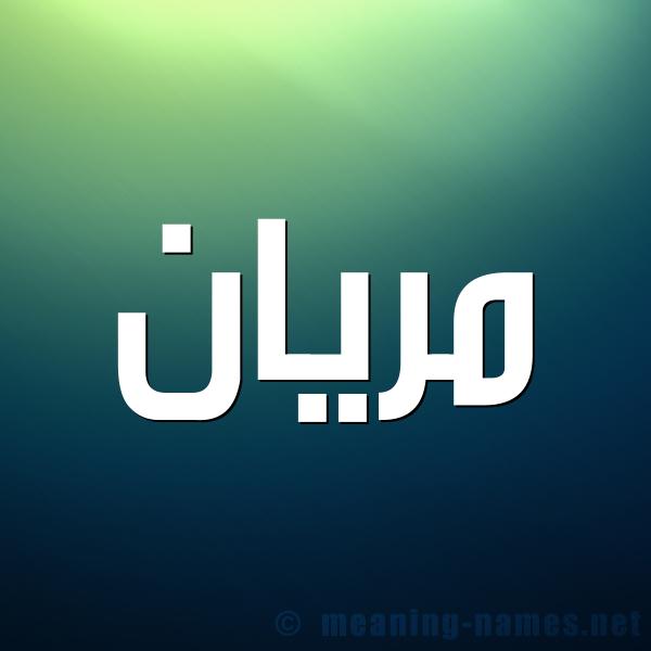 صورة اسم مريان Mryan شكل 1 صوره للإسم بخط عريض