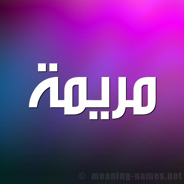 شكل 1 صوره للإسم بخط عريض صورة اسم مريمة MARYAMA