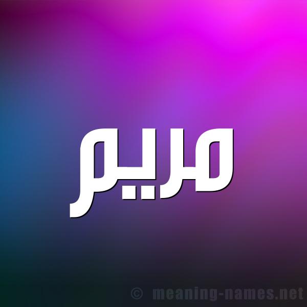 شكل 1 صوره للإسم بخط عريض صورة اسم مريم Mariem