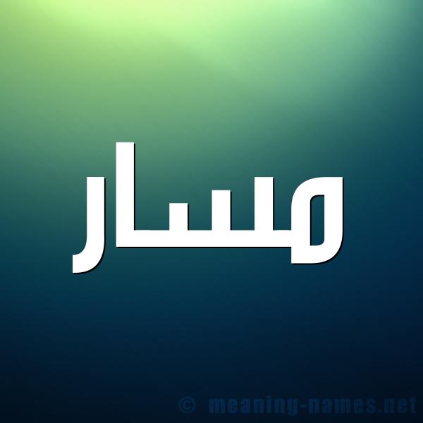 صورة اسم مسار Msar شكل 1 صوره للإسم بخط عريض
