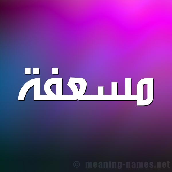 صورة اسم مسعفة MSAFH شكل 1 صوره للإسم بخط عريض