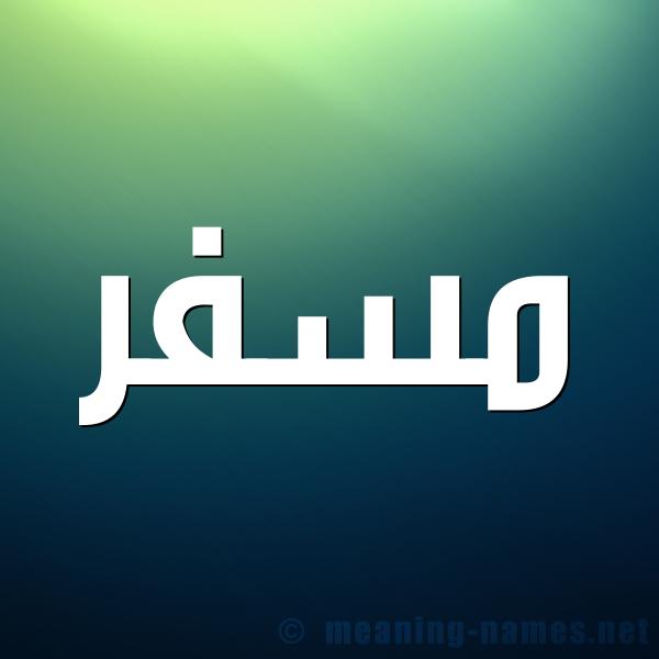 صورة اسم مسفر Msfr شكل 1 صوره للإسم بخط عريض