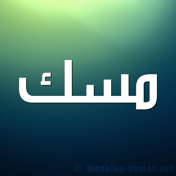 صورة اسم مسك Msk شكل 1 صوره للإسم بخط عريض