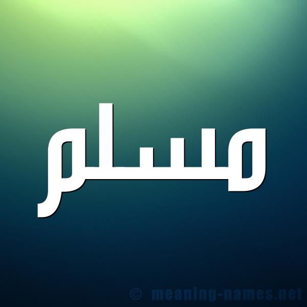 صورة اسم مسلم Moslm شكل 1 صوره للإسم بخط عريض