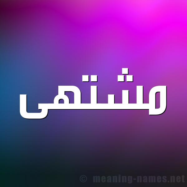 "صورة اسم مشتهى Msht""ha شكل 1 صوره للإسم بخط عريض"