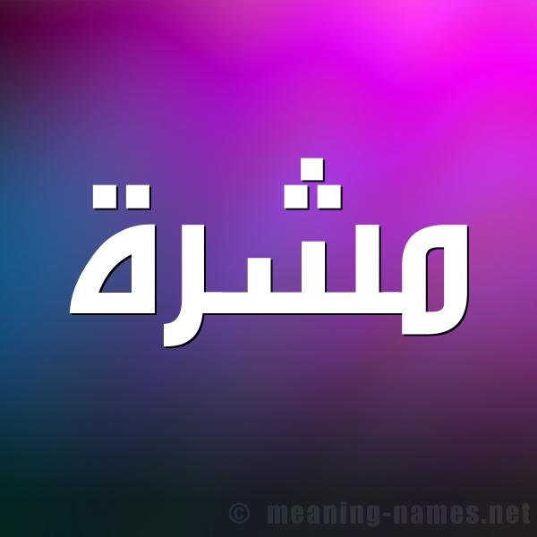 صورة اسم مشرة Mshrh شكل 1 صوره للإسم بخط عريض