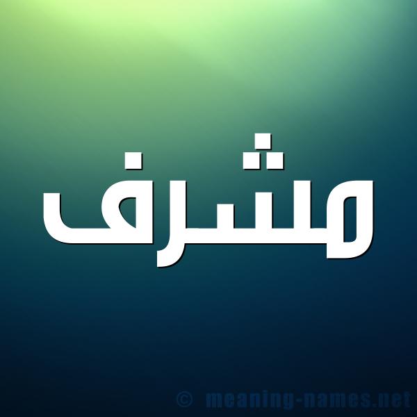 صورة اسم مُشَرَّف MOSHARAF شكل 1 صوره للإسم بخط عريض