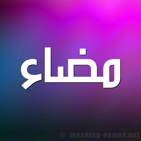 صورة اسم مضاء MDAA شكل 1 صوره للإسم بخط عريض