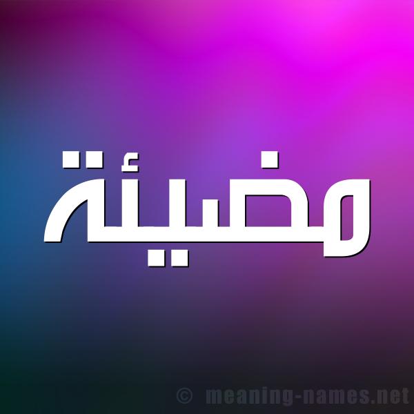 شكل 1 صوره للإسم بخط عريض صورة اسم مضيئة MDIEH