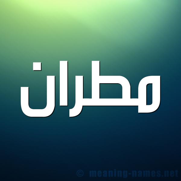 صورة اسم مطران MTRAN شكل 1 صوره للإسم بخط عريض