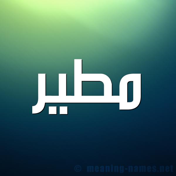 شكل 1 صوره للإسم بخط عريض صورة اسم مطِير MTEIR