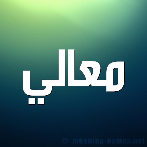 صورة اسم مَعالي MAAALI شكل 1 صوره للإسم بخط عريض