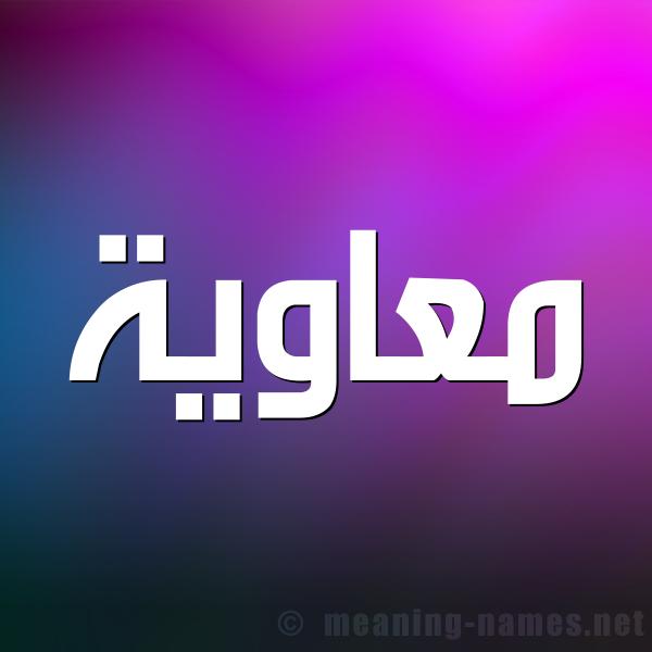 صورة اسم معاوية Moaoia شكل 1 صوره للإسم بخط عريض