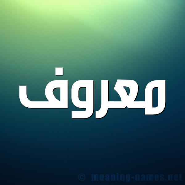 صورة اسم مَعْروف MAAROF شكل 1 صوره للإسم بخط عريض