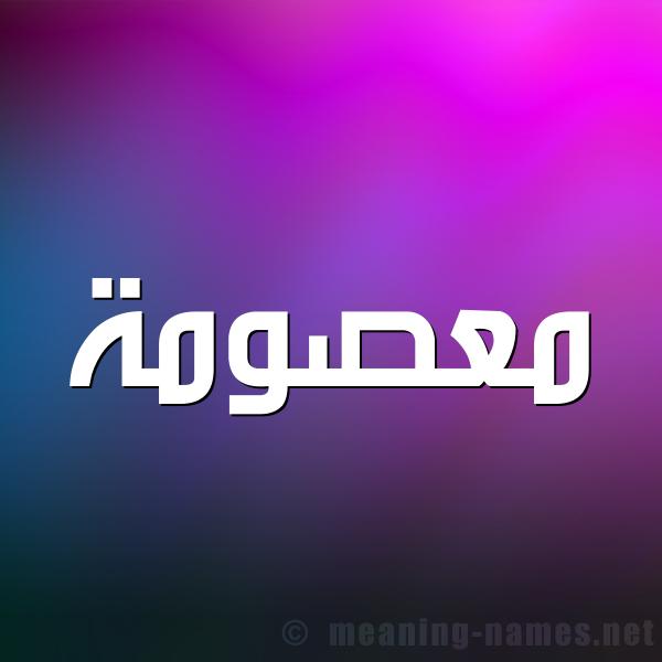 صورة اسم معصومة MASOma شكل 1 صوره للإسم بخط عريض