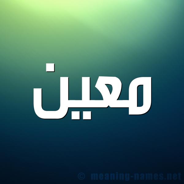 صورة اسم مَعِين MAAEIN شكل 1 صوره للإسم بخط عريض