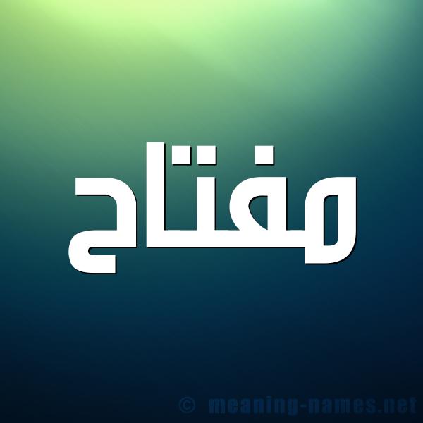 صورة اسم مفتاح Mftah شكل 1 صوره للإسم بخط عريض