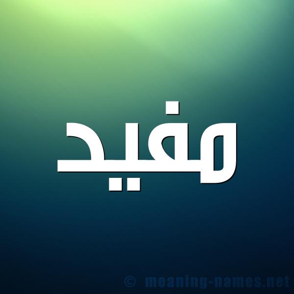 صورة اسم مفيد Mofid شكل 1 صوره للإسم بخط عريض