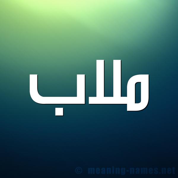 صورة اسم ملاب Mlab شكل 1 صوره للإسم بخط عريض
