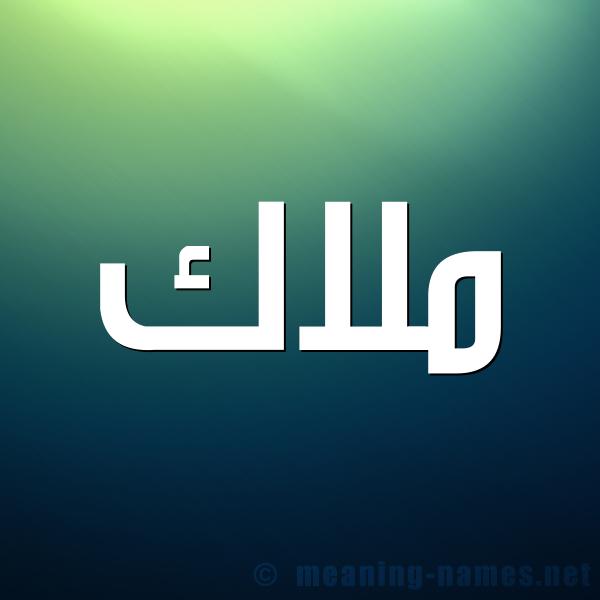 شكل 1 صوره للإسم بخط عريض صورة اسم ملاك Malak