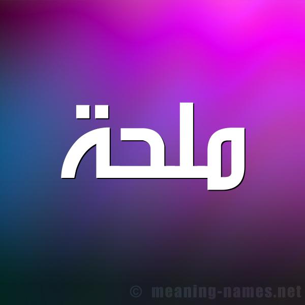 شكل 1 صوره للإسم بخط عريض صورة اسم ملحة Mlhh