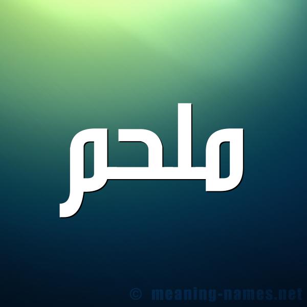 شكل 1 صوره للإسم بخط عريض صورة اسم ملحم Mlhm