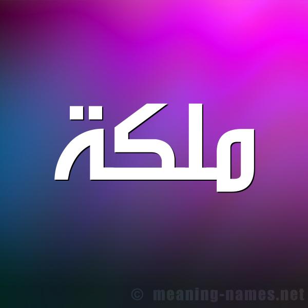 """صورة اسم ملكة Mlk""""h شكل 1 صوره للإسم بخط عريض"""