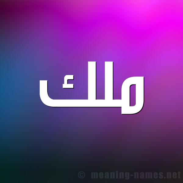 صورة اسم ملك Malak شكل 1 صوره للإسم بخط عريض