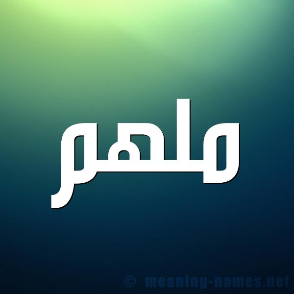 شكل 1 صوره للإسم بخط عريض صورة اسم ملهم Mlhm