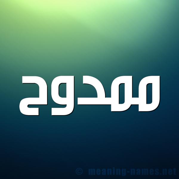 صورة اسم ممدوح Mamdouh شكل 1 صوره للإسم بخط عريض