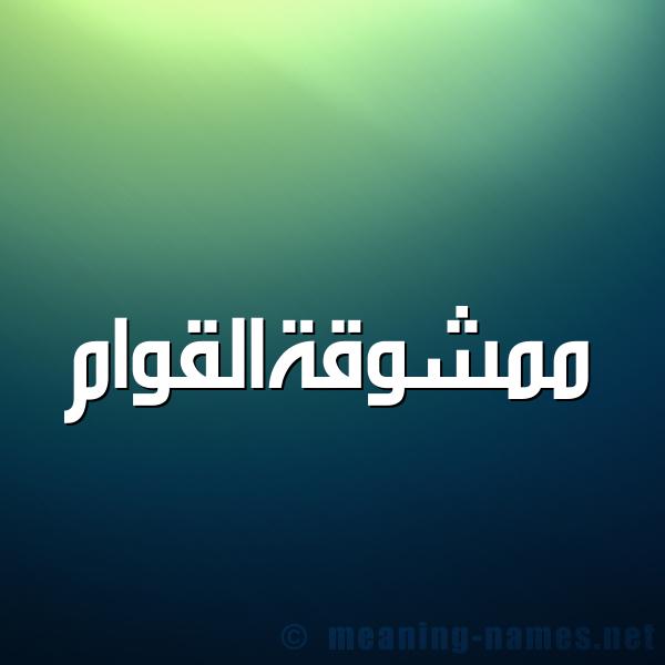 صورة اسم ممشوقةالقوام Mmshwqhalqwam شكل 1 صوره للإسم بخط عريض