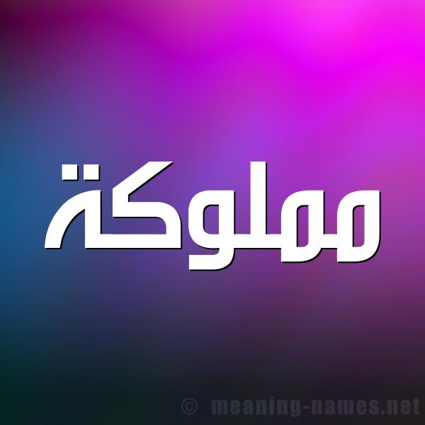 صورة اسم مملوكة MMLOKH شكل 1 صوره للإسم بخط عريض