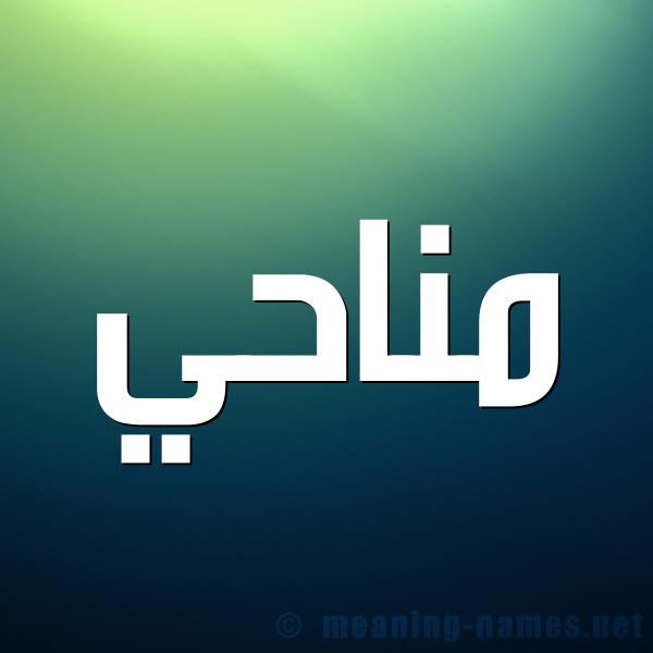 صورة اسم مناحي Mnahy شكل 1 صوره للإسم بخط عريض