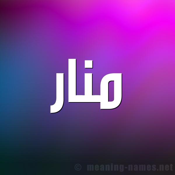 صورة اسم منار Manar شكل 1 صوره للإسم بخط عريض