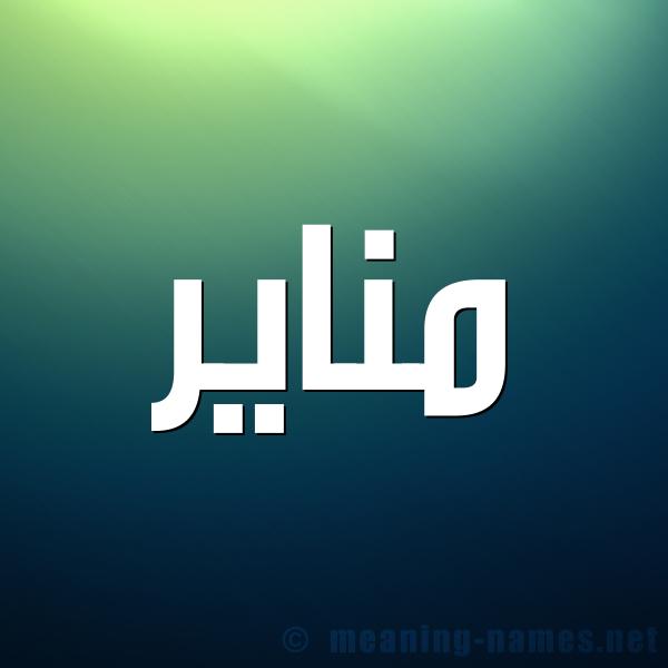 صورة اسم مناير Manayer شكل 1 صوره للإسم بخط عريض