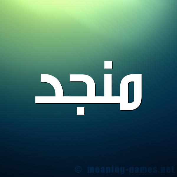 صورة اسم منجد Mngd شكل 1 صوره للإسم بخط عريض