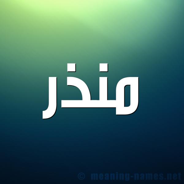 صورة اسم منذر Monzr شكل 1 صوره للإسم بخط عريض