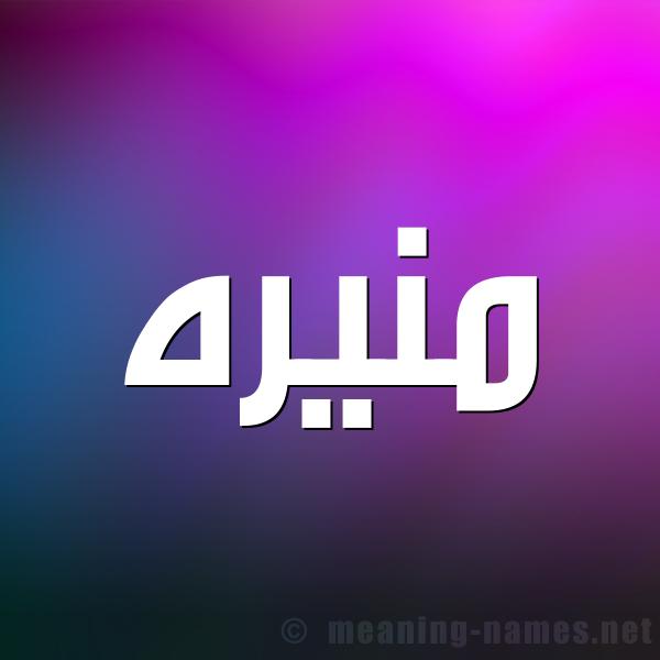 صورة اسم منيره Mnyrh شكل 1 صوره للإسم بخط عريض