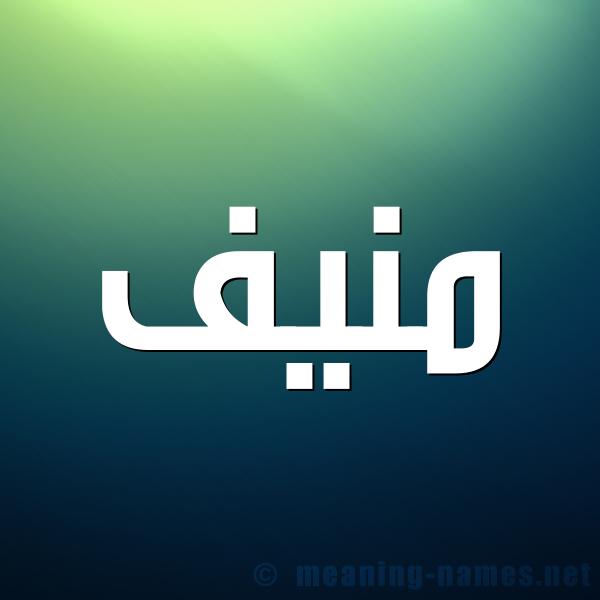 صورة اسم منيف Mnif شكل 1 صوره للإسم بخط عريض