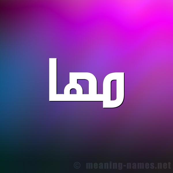 شكل 1 صوره للإسم بخط عريض صورة اسم مَها Maha