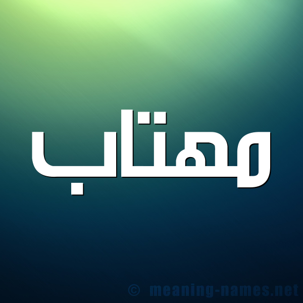 صورة اسم مَهِتاب Mahetab شكل 1 صوره للإسم بخط عريض