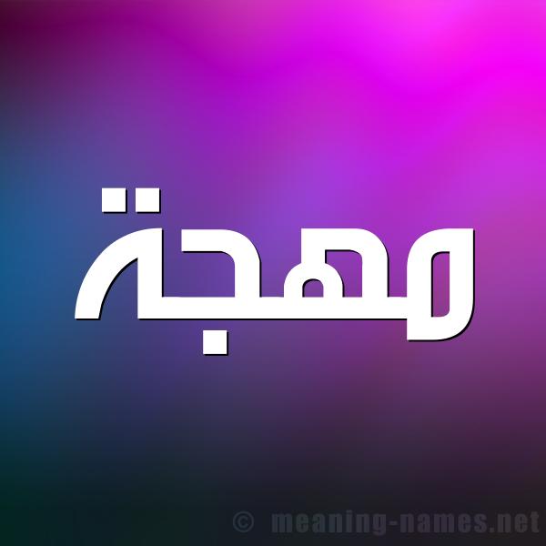 شكل 1 صوره للإسم بخط عريض صورة اسم مهجة Mohja
