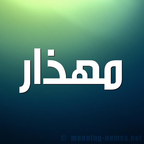 صورة اسم مهذار MHZAR شكل 1 صوره للإسم بخط عريض