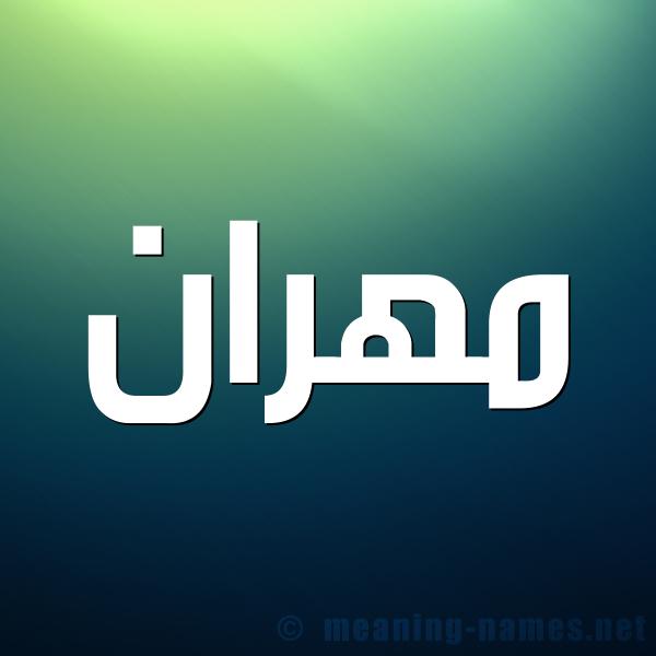صورة اسم مَهْران Mahran شكل 1 صوره للإسم بخط عريض