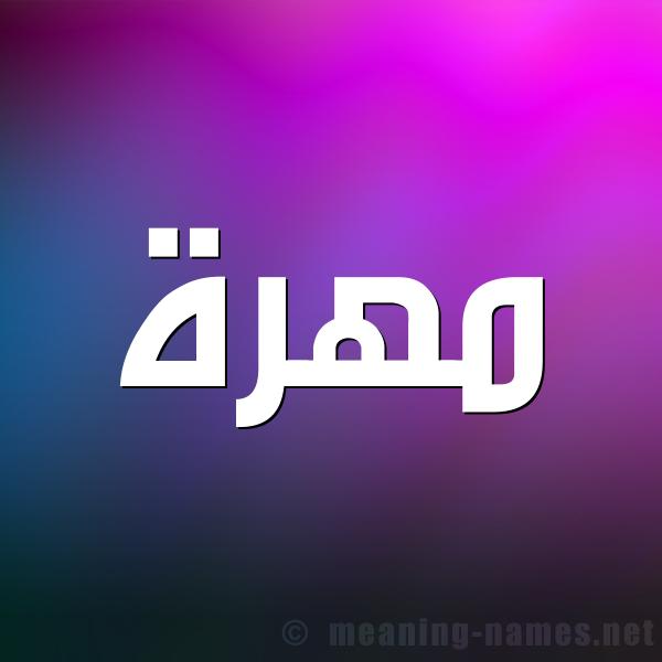 صورة اسم مهرة Mohra شكل 1 صوره للإسم بخط عريض