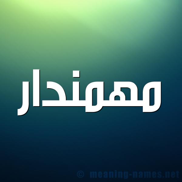 صورة اسم مَهْمَنْدار MAHMANDAR شكل 1 صوره للإسم بخط عريض