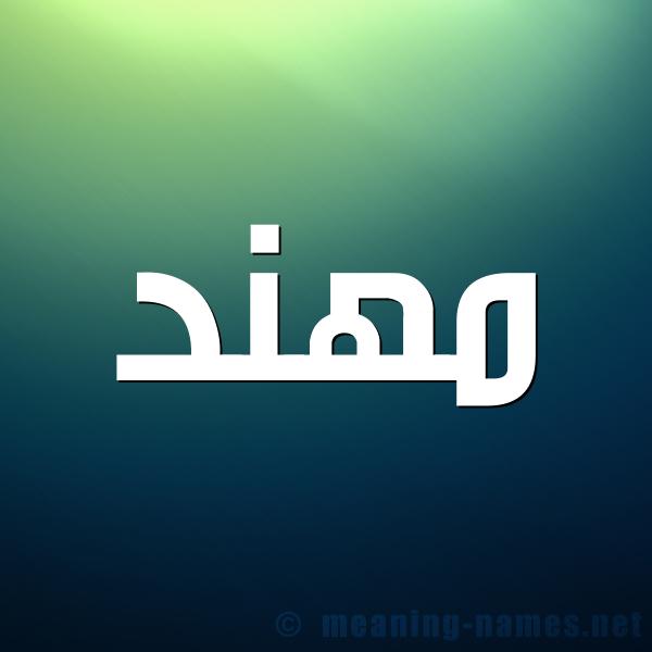 صورة اسم مهند Mohaned شكل 1 صوره للإسم بخط عريض